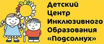 Детский центр инклюзивного образования Подсолнух